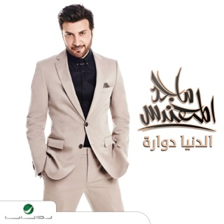majed almohandes mp3