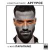 Konstantinos Argiros - Mazi Sou artwork