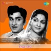 Engal Selvi Original Motion Picture Soundtrack Single