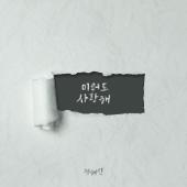 미워도 사랑해-Jung Hae Jin