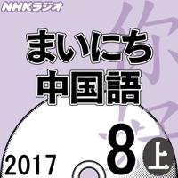 NHK まいにち中国語 2017年8月号(上)