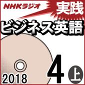 NHK 実践ビジネス英語 2018年4月号(上)