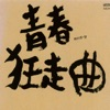 Seishun Kyosokyoku - Single ジャケット写真