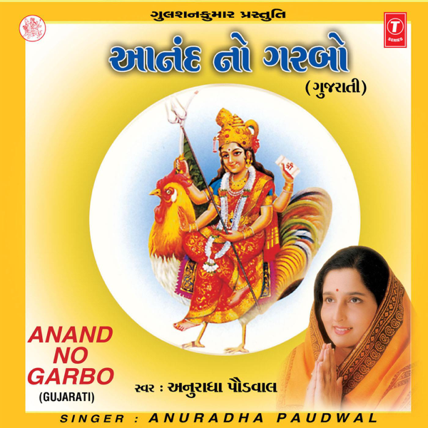 anand no garbo by anuradha paudwal free download
