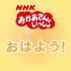 おはよう!(NHKおかあさんといっしょ) - 花田ゆういちろう・小野あつこ(NHKおかあさんといっしょ)