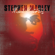 Hey Baby (feat. Mos Def) - Stephen Marley featuring Mos Def