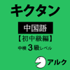 アルク - キクタン中国語 【初中級編】 中検3級レベル (アルク) アートワーク
