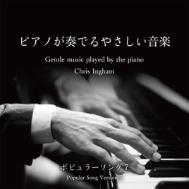 ‎Gentle music played by the piano Popular Song Version 7 by Chris Ingham