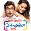 Mala Kahich Problem Nahi (Original Motion Picture Soundtrack) - EP