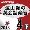 遠山 顕 - NHK 遠山顕の英会話楽習 2018年4月号(下) アートワーク