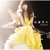ヒカリヘ instrumental ~acoustic guitar version~ - Single ジャケット写真