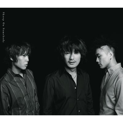 Shiosai - EP - Skoop on Somebody