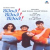 Shanti Shanti Shanti Original Motion Picture Soundtrack EP