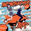 那个 (feat. Fcyco) - Single, Momo Wu