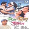Tok Misti Jibon (Original Motion Picture Soundtrack) - EP