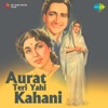 Aurat Teri Yahi Kahani Original Motion Picture Soundtrack EP