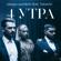 4 утра (feat. Тимати) - Миша Марвин