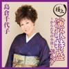 """Japanese Legendary Enka Collection Plus One """"Karatachi No Komichi"""" - Chiyoko Shimakura"""