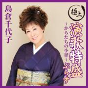 Japanese Legendary Enka Collection Plus One