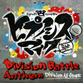 ヒプノシスマイク -Division Battle Anthem--Division All Stars