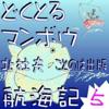 北 杜夫 - どくとるマンボウ航海� オーディオブック版第5集 アートワーク