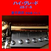 A Musical Box Rendition of High Grade Orgel Kuraki Mai, Vol. 2