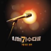 나는 가수다 2 7월 B조 경연 - EP