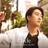 62. Circle - 村上佳佑