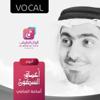 Aamaq Al Sokoon (Vocal) - Osama Al Safi