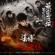一往深情 (网络剧《鬼吹灯之黄皮子坟》宣传主题曲) - Liang Bo