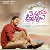 Meda Meeda Abbayi Original Motion Picture Soundtrack EP