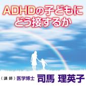 ADHDの子どもにどう接するか