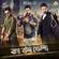 Gour Nitai (feat. Soham Chakraborty) - Jeet Gannguli & Chorus