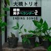 植物男子ベランダーSEASON2 ENDING SONGS ジャケット写真