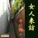 女人来訪 - wisの朗読シリーズ(23) - 井伏鱒二