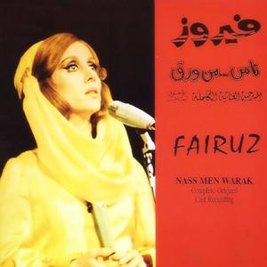 """Fairouz - Nass Men Warak (From """"Nass Men Warak"""")"""