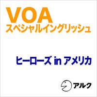 VOAスペシャルイングリッシュ ヒーローズinアメリカ(アルク)