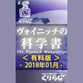ヴォイニッチの科学書 有料版 2018年01月
