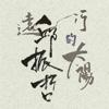 邱振哲 - 太陽 插圖