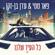 כל העיר שלנו - Eden Ben Zaken & Peer Tasi