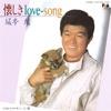 懐しきlove-song - Single ジャケット写真