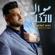 La Tkli - Hussam Alrassam