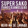 Thelo Na Se Xanado (feat. Panos Kiamos & BO) [Mi Gna] - Single, Super Sako