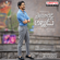 Shailaja Reddy Alludu (Original Motion Picture Soundtrack) - EP - Gopi Sundar