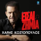 Eisai Zimia - Haris Kostopoulos