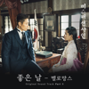 "Good Day (From ""Mr. Sunshine [Original Television Soundtrack], Pt. 5"") - MeloMance"