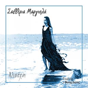Saveria Margiola - Alisahni feat. Fotis Siotas