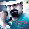Sitara (Original Motion Picture Soundtrack) - EP