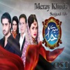 Meray Khuda From Meray Khuda Single