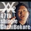 GachiBokore - Single ジャケット写真